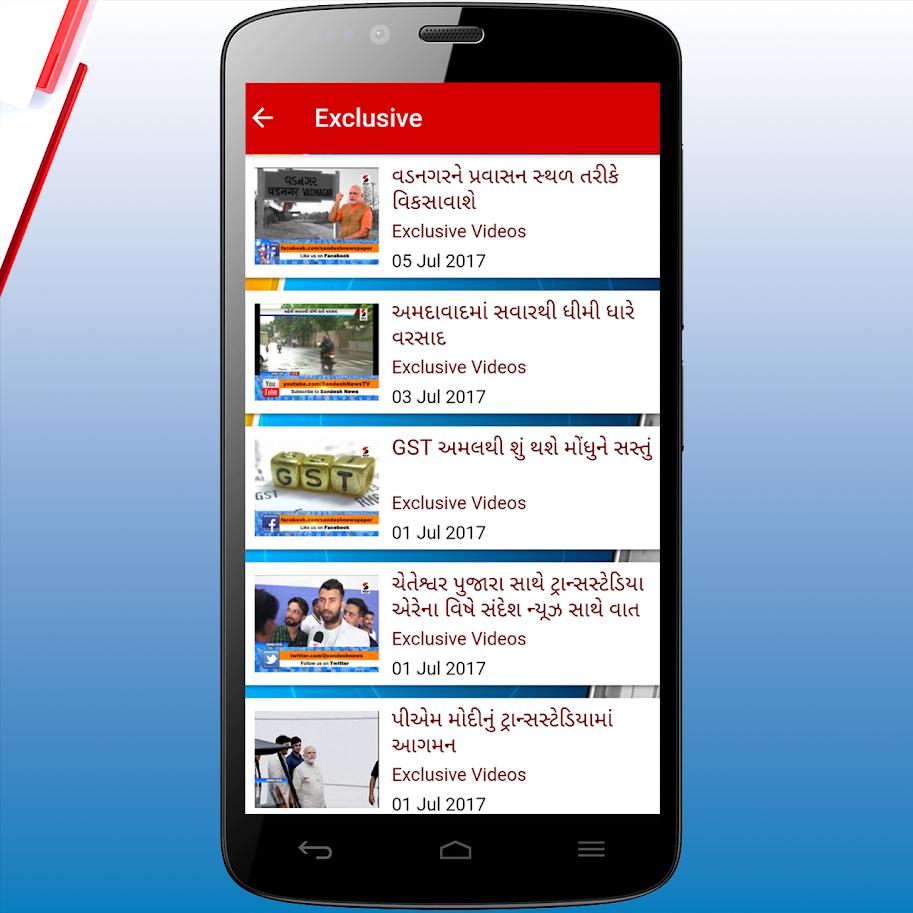 sandesh-news-3