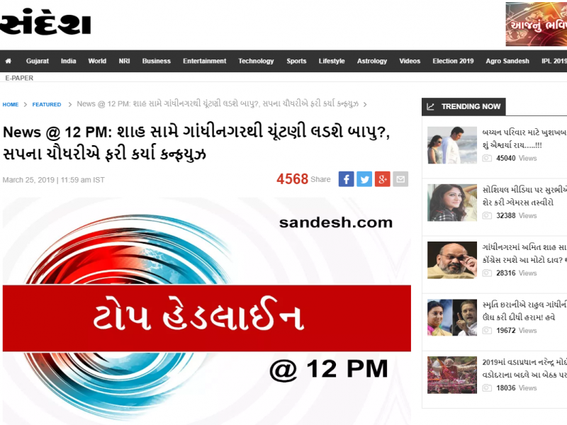 sandesh-website