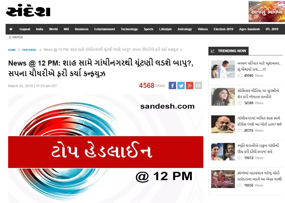 sandesh-website