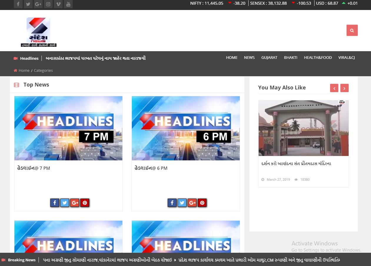sandeshnews-web-1